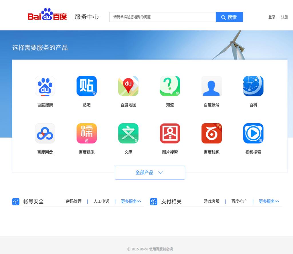 baidu-chinese-zoekmachine